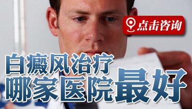 白癜风预防常识